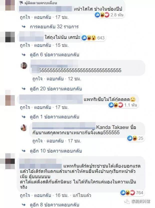 【泰国娱乐】网友挖掘出 Patricia Good 与 Third 的亲密照,不是说不熟?