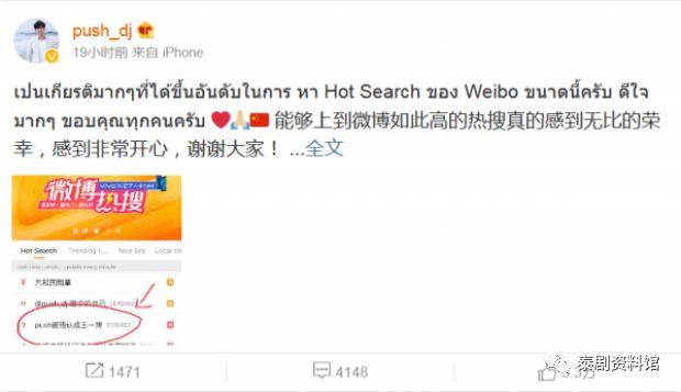 【泰国娱乐】Push Puttichai 被中国粉丝错认成王一博,上微博热搜