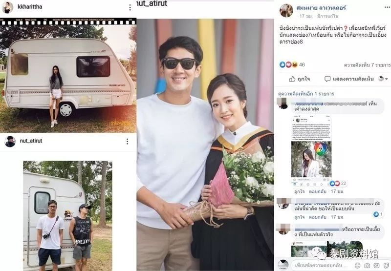 【泰国娱乐】Chingching 被误认为插足 Weir 与 Bella,被网友骂惨