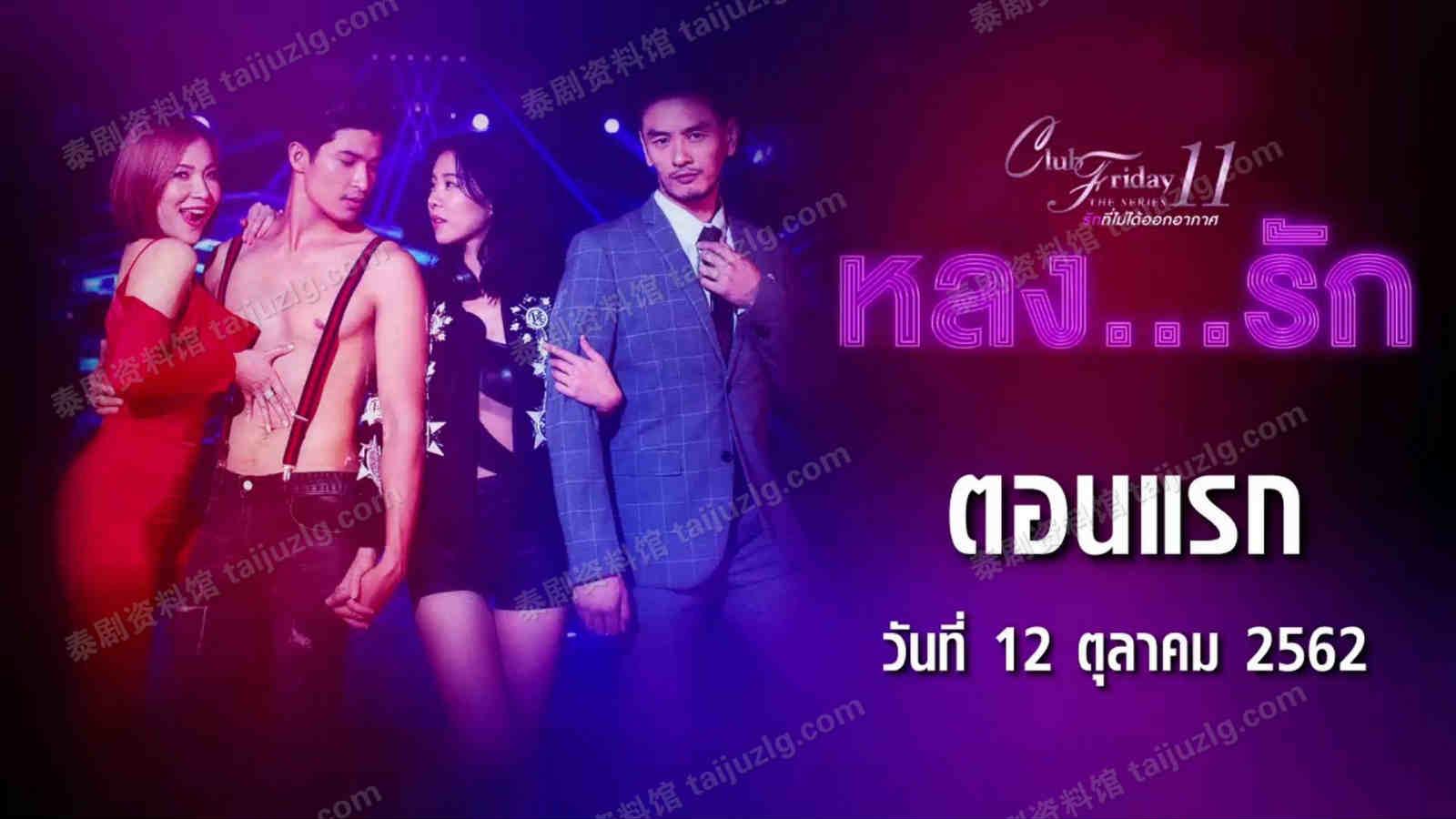 【泰剧下载】2019《Club Friday The Series 11 - 迷恋》(4集完结)Toomtam&Cris 百度云
