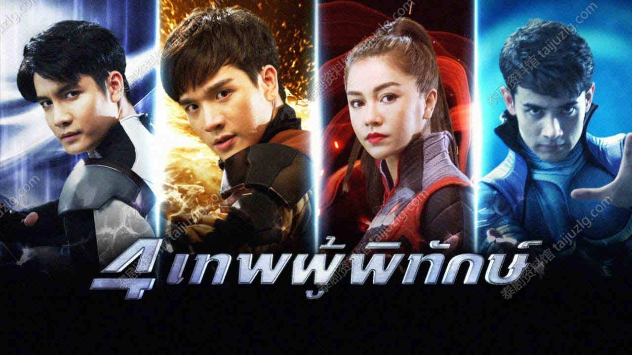 【泰剧下载】2019《四神守护者》(43集完结)Tongtong&Suri 百度云
