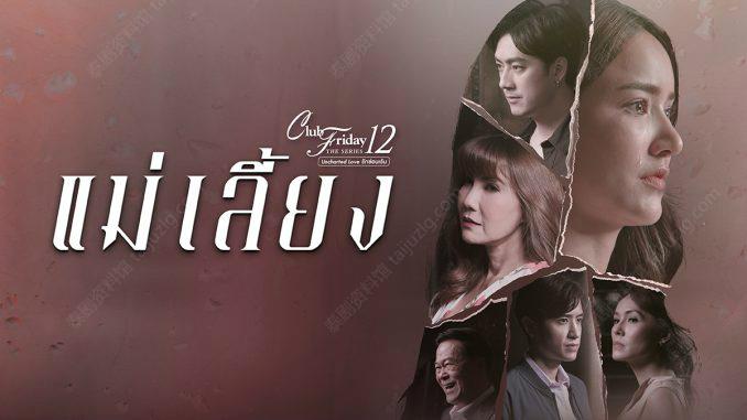 【泰剧下载】2020《Club Friday The Series 12 - 养母》(4集完结)Film&Ice 百度云