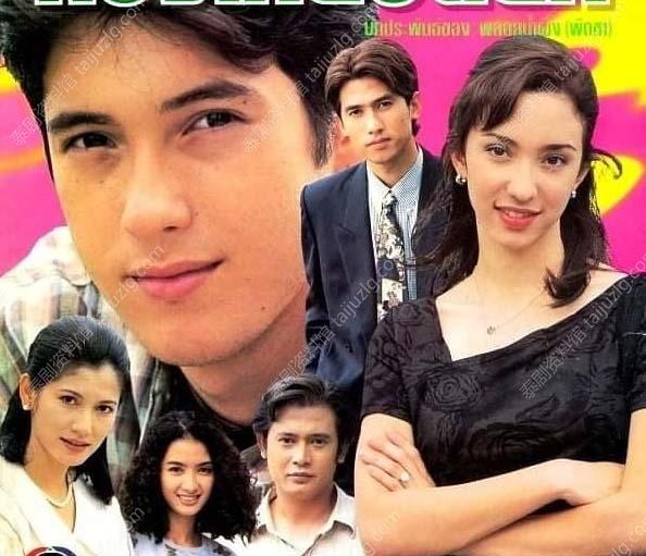 【泰剧下载】1998《名誉的囚笼》(更新10集)Andrew&Claudia 百度云