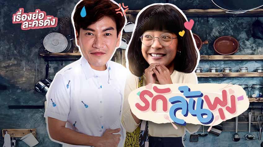 【泰剧下载】2021《一起吃饭吧》(更新14集)Win&Saiparn 百度云